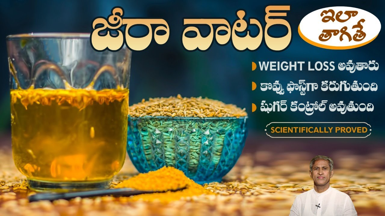 <div>Incredible Benefits of Cumin Water | Weight Loss | Control Sugar | Dr. Manthena's Health Tips</div>