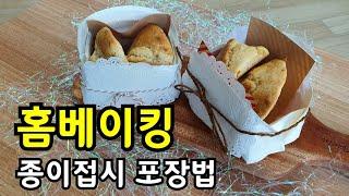 홈베이킹 간식 종이접시 포장박스 포장법   비스퀵 쿠키…