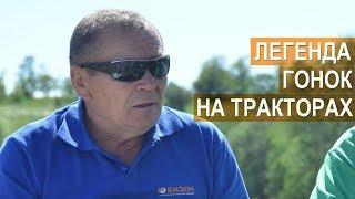 Легенда гонок на тракторах Бизон-Трек-Шоу А.И. Шишкин