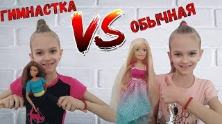 Обычная Девочка против Гимнастки / Как играют с куклами Барби