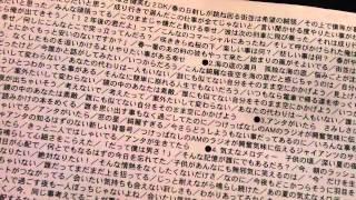 1stアルバム 気丈なメロディー 1stトラック 成瀬さんの許可を取っ...