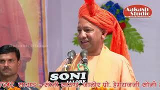 JALORE LIVE RAJASTHAN में UP के मुख्यमंत्री Yogi Shri Aadityanath Ji का भाषण | वीडियो देखना ना भूले