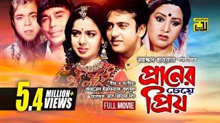 Praner Cheye Priyo | প্রাণের চেয়ে প্রিয় | Riaz, Ravina, Bobita, Dildar & Rajib | Bangla Full Movie