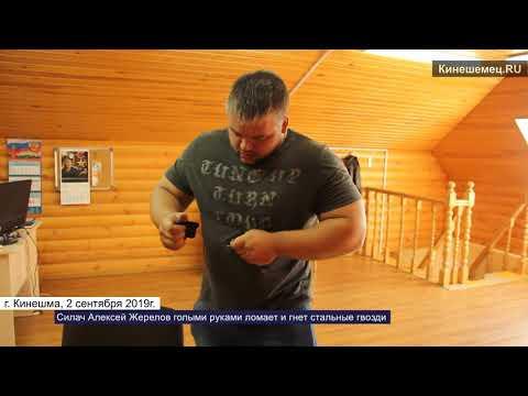 Силач Алексей Жерелов голыми руками ломает и гнет стальные гвозди