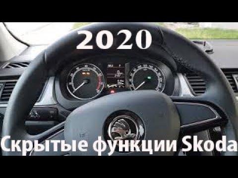 Часть 3. Активация скрытых функций Skoda Rapid 2019-2020. Полный обзор.