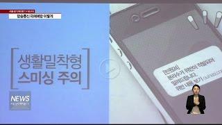 방송통신 피해예방 이렇게(서울경기케이블TV뉴스)