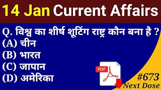 Next Dose #673 | 14 January 2020 Current Affairs | Daily Current Affairs | Current Affairs In Hindi