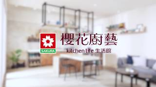 櫻花廚藝生活館-GRASS SCALA 高階靜音緩衝抽屜   商業攝影 企業形象影片   赫得整合行銷