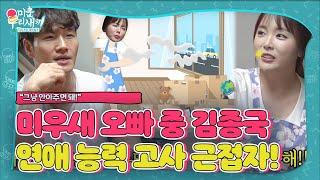 김종국, 홍진영 연애 능력 고사 정답 근접자!ㅣ미운 우리 새끼(Woori)ㅣSBS ENTER.