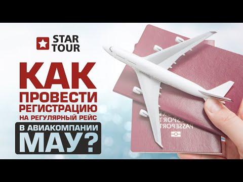 Как провести регистрацию на регулярный рейс в авиакомпании МАУ?