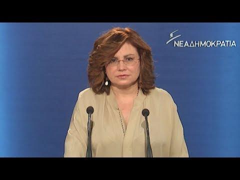 Δήλωση της Εκπροσώπου Τύπου της Ν.Δ. Μαρίας Σπυράκη