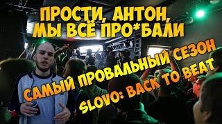 SLOVO: BACK TO BEAT   САМЫЙ ПРОВАЛЬНЫЙ СЕЗОН В ИСТОРИИ SLOVO.