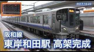 阪和線 東岸和田駅高架化完成 2017.10.22【4K】