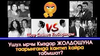 Ырчы Кыздар 👉 КҮЙӨӨСҮНӨ таарынганда ЭМНЕ кылышат? | Шоу-Бизнес KG