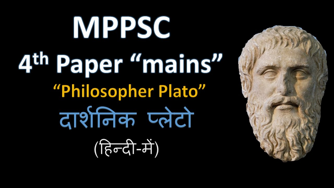 plato s philosophy reaction paper Plato & education research paper starter  plato's philosophy is a direct reaction to the state of flux of the athenian culture during his time nash, kazamias, and perkinson (1965) point out.
