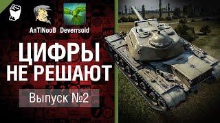 Цифры не решают №2 - от AnTiNooB и Deverrsoid  [World of Tanks]