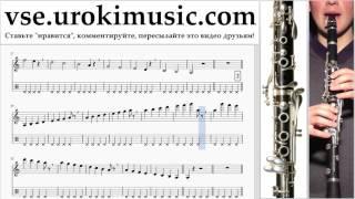Уроки кларнета Mission Impossible - Theme Ноты Самоучитель часть 1 um-i821