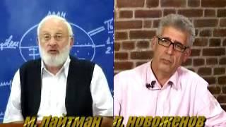 М. Лайтман и Л. Новожёнов: