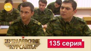 Кремлевские Курсанты 135