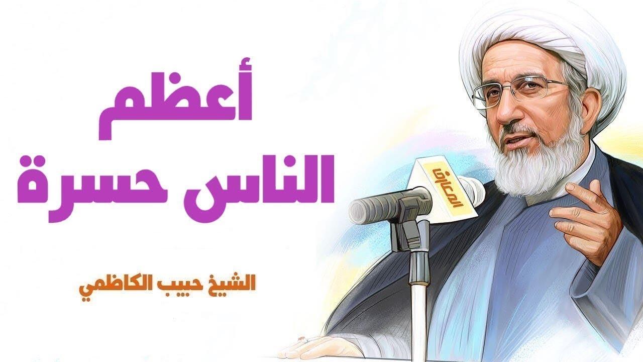 أعظم الناس حسرة - الشيخ حبيب الكاظمي