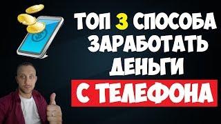 Топ 3 способа заработать деньги с Телефона БЕЗ ВЛОЖЕНИЙ / Как заработать на телефоне