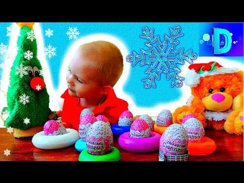 Киндер Сюрприз для девочек, киндер сюрприз видео, новые игрушки для девочек, мультики  для девочек