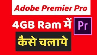 How to run adobe premiere pro on 4gb ram pc | Adobe Premiere Pro 4GB Ram me kaise chalaye