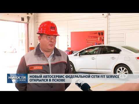 Новости Псков 08.08.2018 # Автосервис федеральной сети FIT SERVICE открылся в Пскове