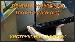 видео ремонт корпуса ноутбука