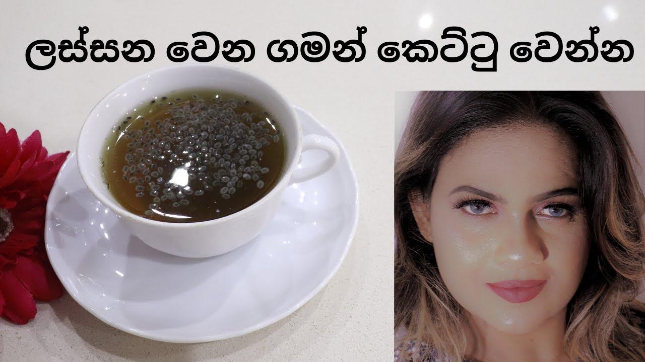 Weight Loss with Sweet Basil Seed Green Tea | ලස්සන වෙන ගමන් කෙට්ටු වෙන්න | pavithra peiris
