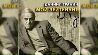 Мой лейтенант, Даниил Гранин радиоспектакль слушать онлайн
