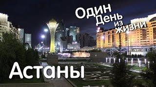 видео Лучшие достопримечательности Астаны  /Astana  best attractions