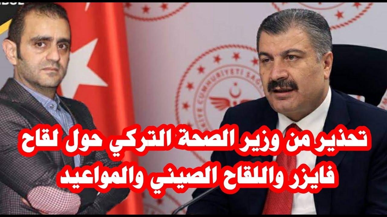تركيا تحذير هام من وزير الصحة حول لقاح فايزر واللقاح الصيني والمواعيد
