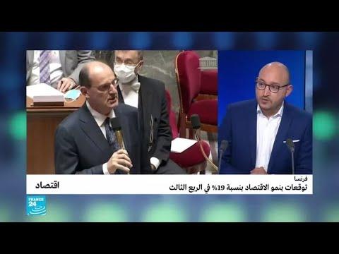 فرنسا: توقعات بنمو الاقتصاد بنسبة 19 بالمئة في الربع الثالث من 2020  - نشر قبل 21 ساعة