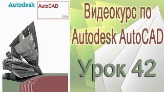 Примитивы в Autocad. Штриховки. Часть 2. Урок 42
