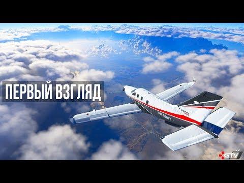 Microsoft Flight Simulator 2020 — Предварительный обзор симулятора с невероятной графикой