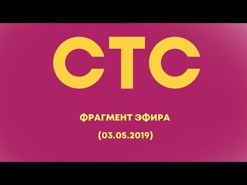 ФРАГМЕНТ ЭФИРА СТС (03.05.2019)