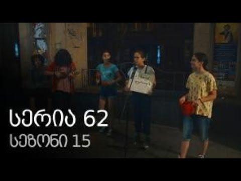 Chemi colis daqalebi - seria62 sezoni 15
