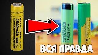видео Правда об аккумуляторных батареях