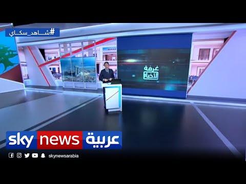 غرفة الأخبار| في لبنان التحقيقات تتواصل في كارثة بيروت  - نشر قبل 2 ساعة