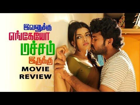 Evanukku Engayo Matcham Irukku Movie Review | Vimal | Singampuli | Anand Raj | AR Mukesh