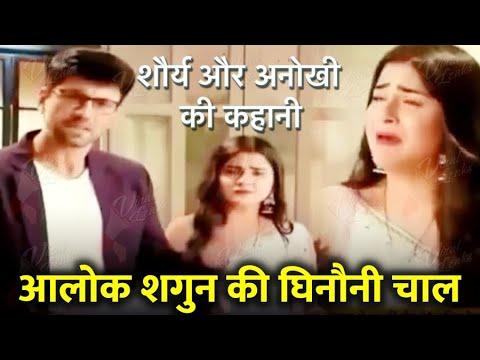 SAAKK | Priyanka पलटेगी पूरा खेल, Anokhi के खिलाफ देगी बयान |