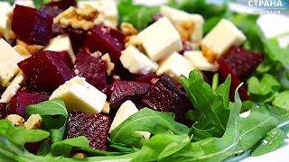 Вкусный и Полезный Салат Свекла Сыр Руккола
