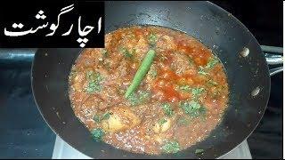 Achar Gosht (Chicken Achar)