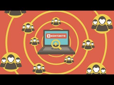 Бесплатные методы поиска целевой аудитории ВКонтакте для новичков. Бесплатная реклама вконтакте