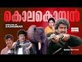 Kolakkomaban 1983 Malayalam Movie Mohanlal Manavalan Joseph Menaka Prathapachandran mp3