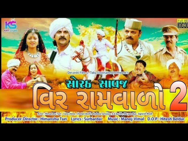 RAMVADO | GUJRATI MOVIE | PART-2 | SORATH NO SAVAJ VEER RAMVADO | SUPER HIT GUJRATI FILM 2018