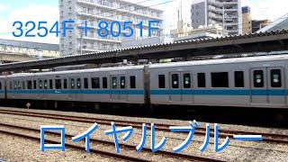 2014.06.29 小田急 3000形+8000形(3254F+8051F) 急行 小田原行 相模大野到着