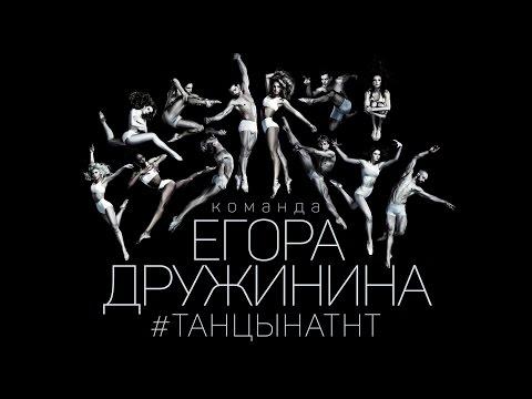 "Шоу ""ТАНЦЫ"" на ТНТ / команда Егора Дружинина"
