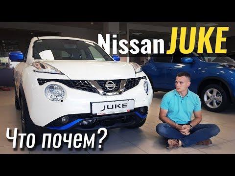 Nissan Juke 2018 от 14.000$ - бюджетно? #ЧтоПочем S04e03